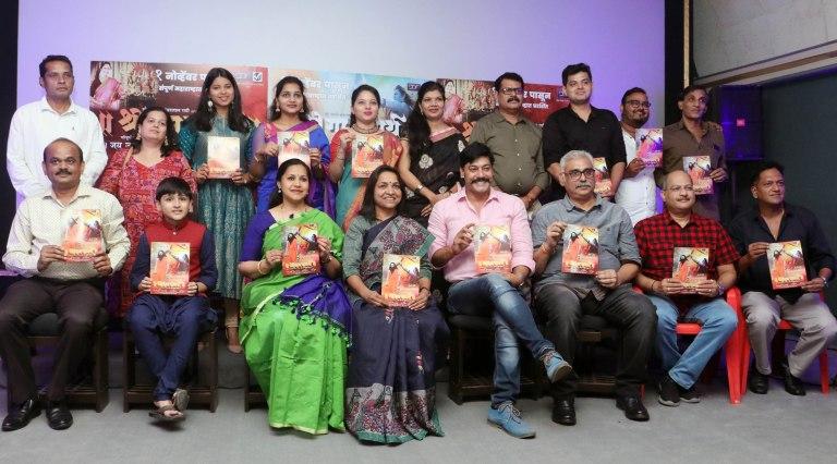 Shri Ram Samarth Movie Team.jpg
